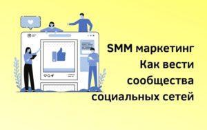 SMM продвижение - как вести группу в социальных сетях, этапы работы администратора