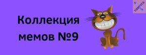Коллекция весёлых картинок №9 - мемы, юмор