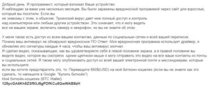 Письмо о взломе устройства на почту - вымогательство 650$