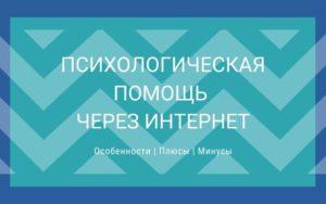 Дистанционная психологическая помощь в сети интернет