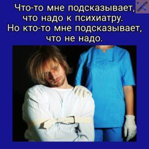 Мем про психиатра, больного и раздвоение личности