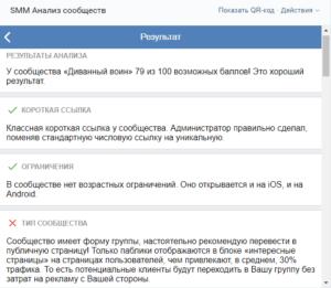 SMM Анализ сообществ - Как правильно вести группу ВКонтакте