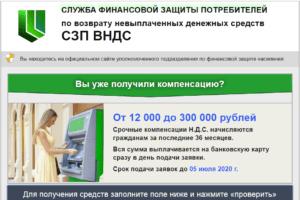 Служба финансовой защиты потребителей по возврату невыплаченных денежных средств