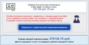 Найдены доступные компенсации 270120,70 - мошенники