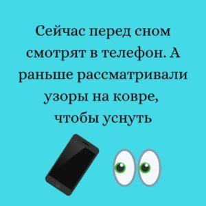 Юмор про сон и телефон