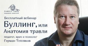 Family Tree и Герман Тепляков о травле детей в учебных заведениях