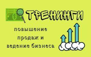 Тренинги для повышения продаж и ведения бизнеса - обучение для менеджеров и управленцев