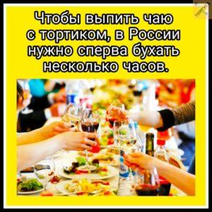 Мемы про застолье и алкоголь