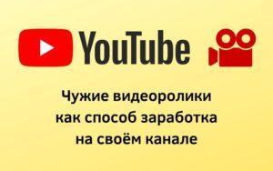 Чужие видеоролики как способ заработка на своём канале по лицензии Creative Commons