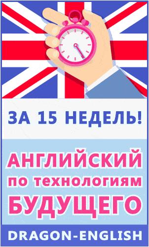 Интерактивное обучение английскому языку