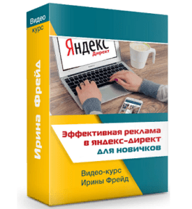 Реклама в Яндекс Директ для новичков - видеокурс Ирины Фрейд