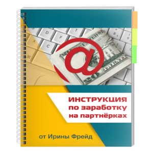 Ирина Фрейд - Инструкция по заработку на партнёрках
