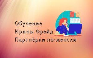 Ирина Фрейд - партнёрский маркетинг по-женски