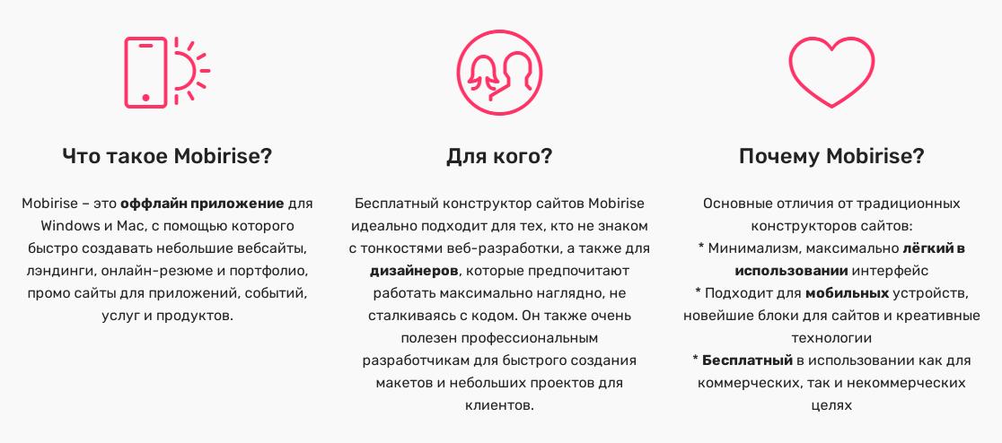 Конструкторы лендингов - бесплатная платформа Mobirise