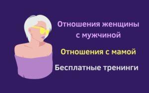 Светлана Морозова и курсы для женщин: отношения с мужчинами, отношения с мамой