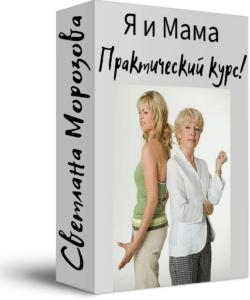 Как наладить отношения с мамой - тренинг Светлана Морозова