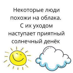 Мемы про людей и погоду