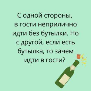 Развлекательные картинки - приколы про гостей и спиртные напитки