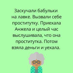 Мемы про бабушек и проституток