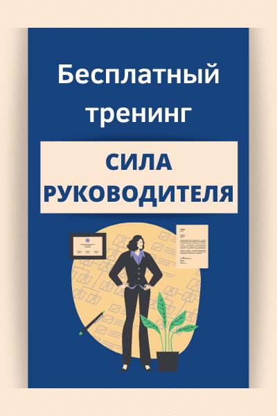 Управление сотрудниками - Сила руководителя тренинг
