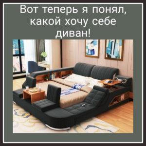 Развлекательные картинки - люди и вещи, диван