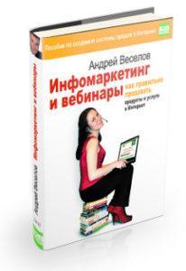 """Книга """"Интернет маркетинг и вебинары"""""""