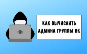 Как узнать администратора ВК