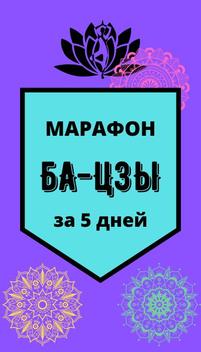 Ба-Цзы марафон бесплатно