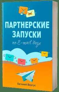 Книга по email маркетингу - обучение