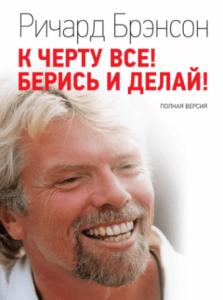 """Список книг успешных людей. """"К чёрту всё! Берись и делай!"""" - Ричард Брэнсон"""