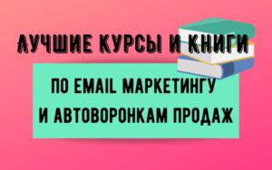 Обучение рассылкам и воронкам продаж, курс по email маркетингу