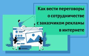 Как вести переговоры с заказчиком рекламы в интернете - план