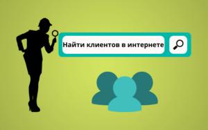 Как найти клиентов в интернете для рекламы, для создания сайтов начинающим фрилансерам