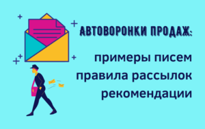 Шаблоны рассылок и примеры автоматических писем для воронок продаж