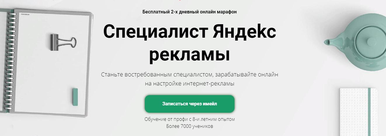 Обучение - Специалист Яндекс рекламы