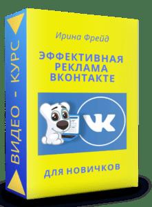 Обучение ВКонтакте таргетинг