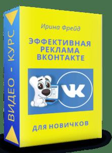 Реклама ВКонтакте - обучение