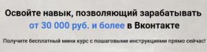 Обучение навыкам ВКонтакте
