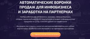 Автоматические воронки продаж для подписной базы
