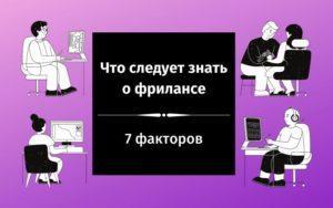 Что нужно знать о фрилансе - мифы и вопросы о работе на дому в интернете