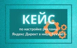 Кейс по настройке рекламы Яндекс Директ - бухгалтерские услуги