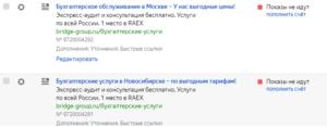 Кейс - реклама Яндекс Директ по тематике бухгалтерский учёт и аудит
