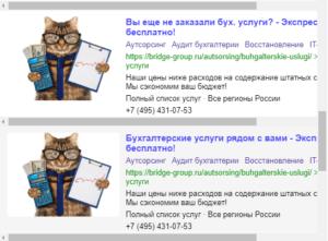 Кейс по созданию рекламных кампаний в Яндекс Директ