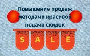 Повышение продаж при помощи скидок и акций в соцсетях