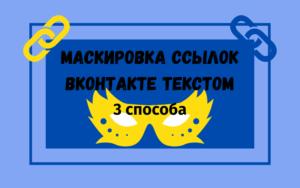 Как сделать ссылку ВК словом или текстом, как делать ссылки ВКонтакте на человека