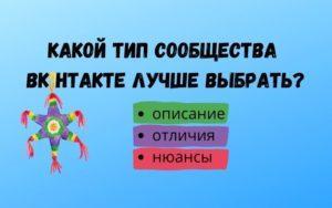 Какое сообщество ВКонтакте выбрать? Отличия паблика от группы, мероприятия