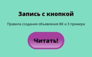 Запись с кнопкой - примеры, правила, ограничения