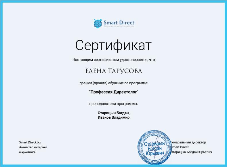 Мой сертификат по настройке и сопровождению контекстной рекламы в Яндекс Директ
