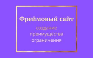 Фреймовый сайт для партнёрских ссылок