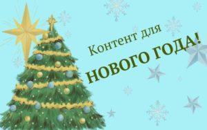 Список идей для новогодних постов - контент на Новый год
